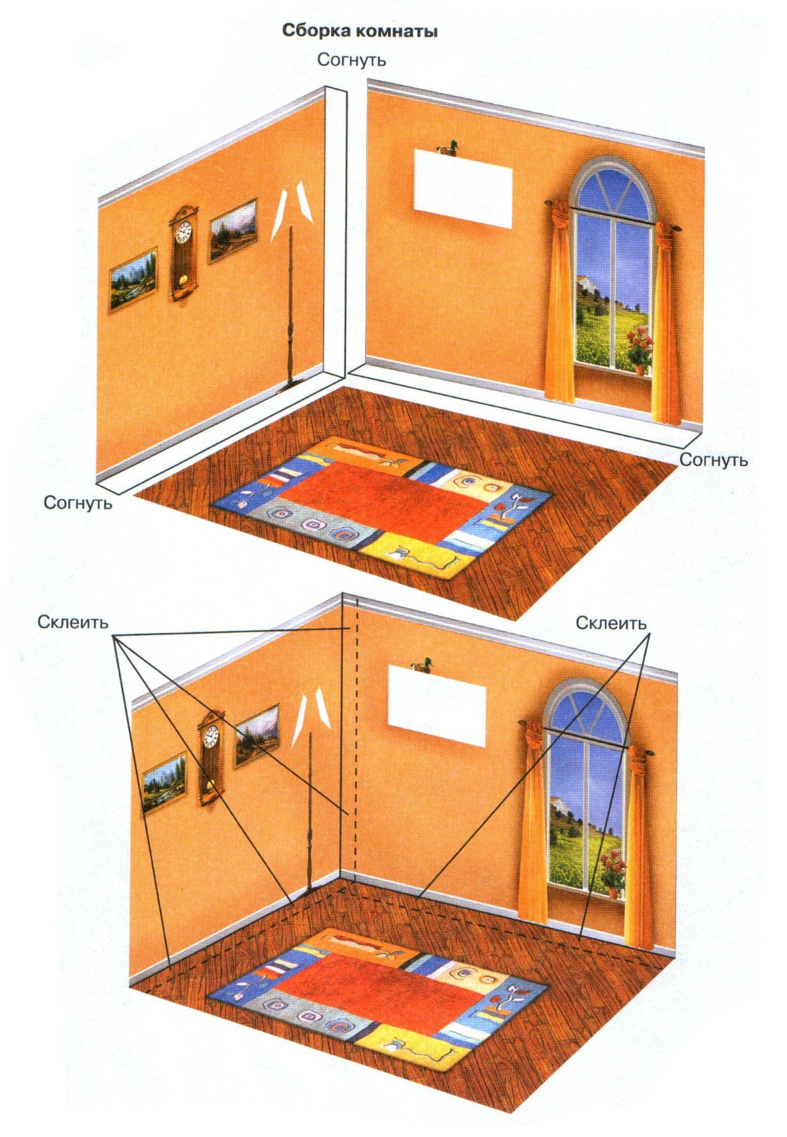 Как сделать объёмную комнату 114