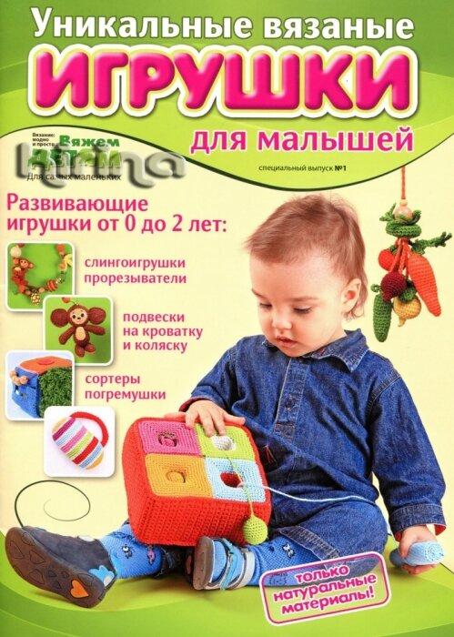 Журналы игрушек своими руками