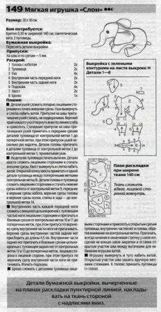 Слон своими руками: выкройка и инструкция из журнала Burda