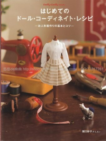 Выкройки и пошаговые интсрукции по пошиву одежды для разных кукол