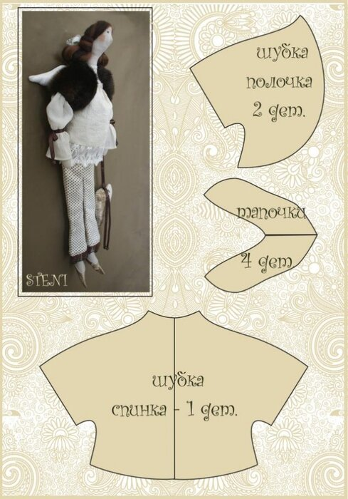 Кукла тильда беременная: