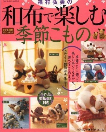 Интересный журнал с выкройками мягких игрушек в различной тематике