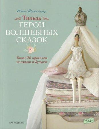 """Книга Тоне Финангер: """"Герои волшебных сказок.Тильда"""" на русском языке"""